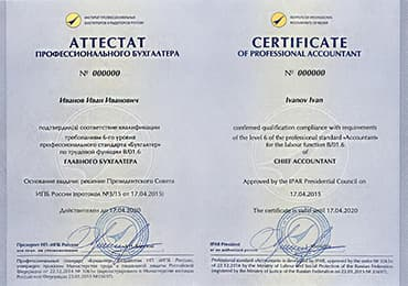 ipar-certificate-chief-accountant-main-obverse_2016_260.jpg