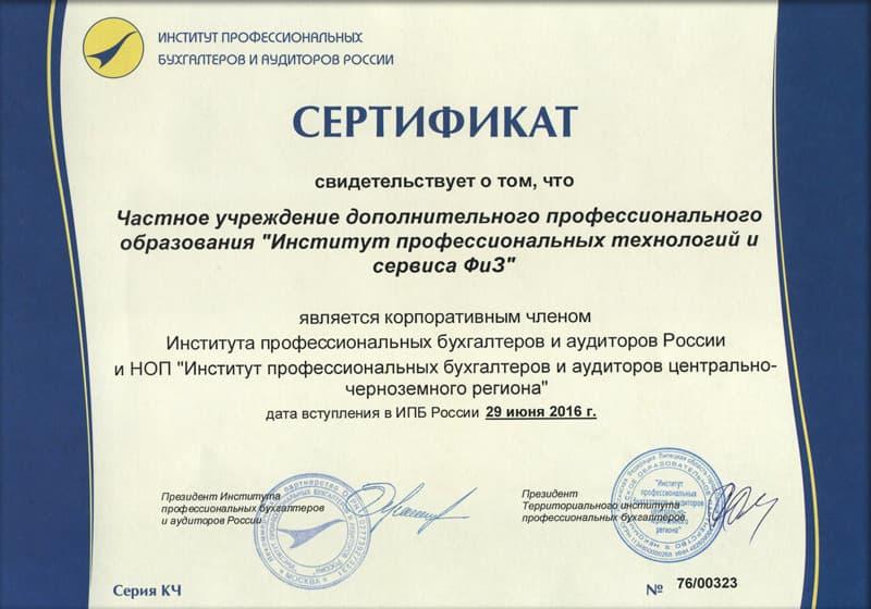 Сертификат ИПБ